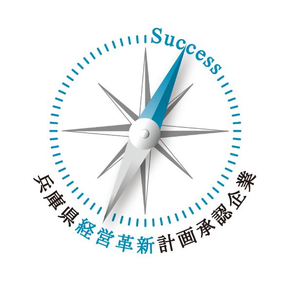 兵庫精密工業所が、兵庫県経営革新計画に承認されました。